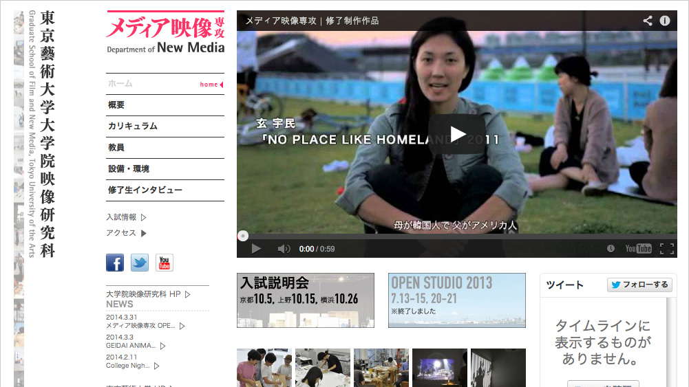 東京藝術大学大学院 映像研究科 メディア映像専攻