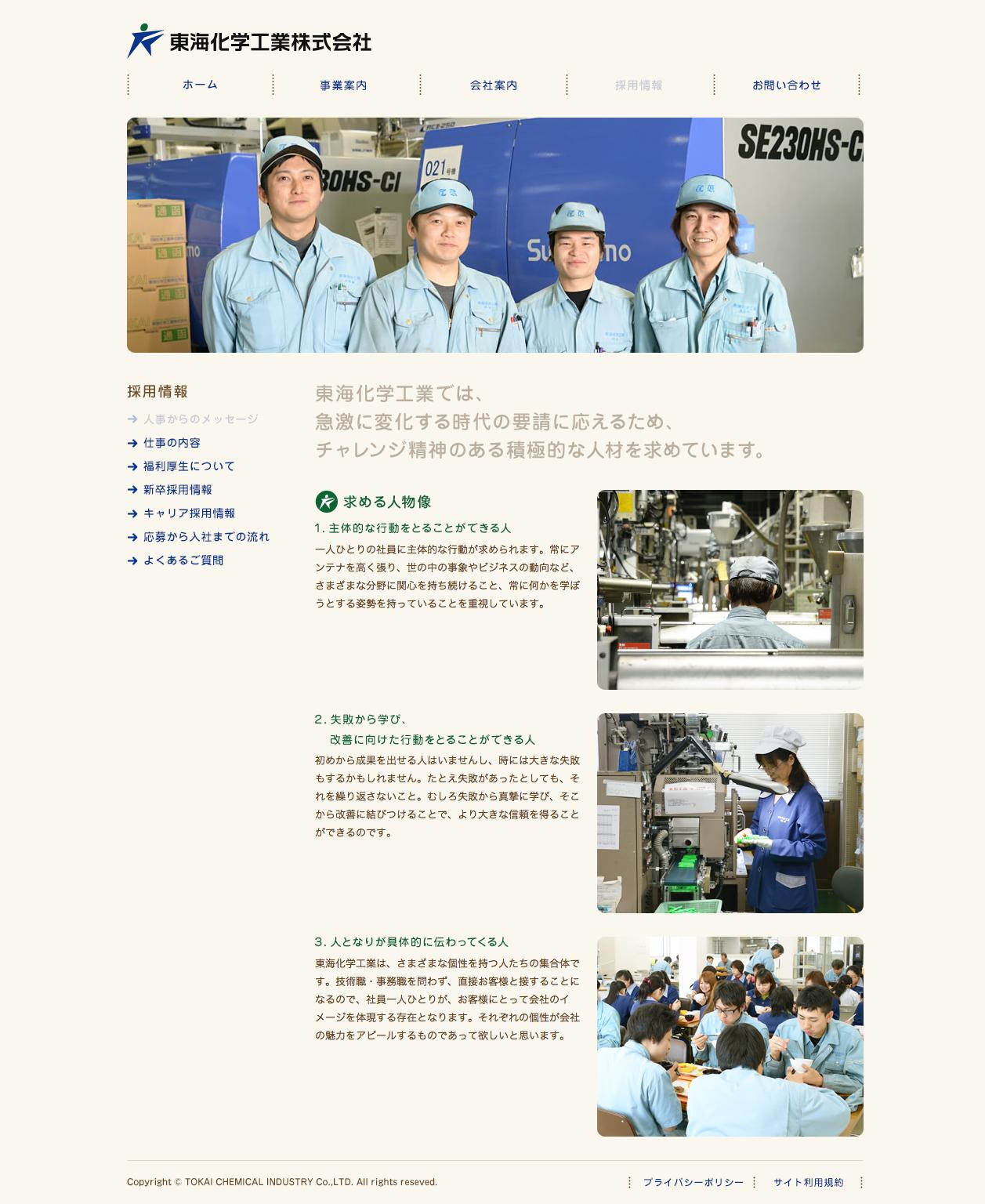 東海化学工業株式会社