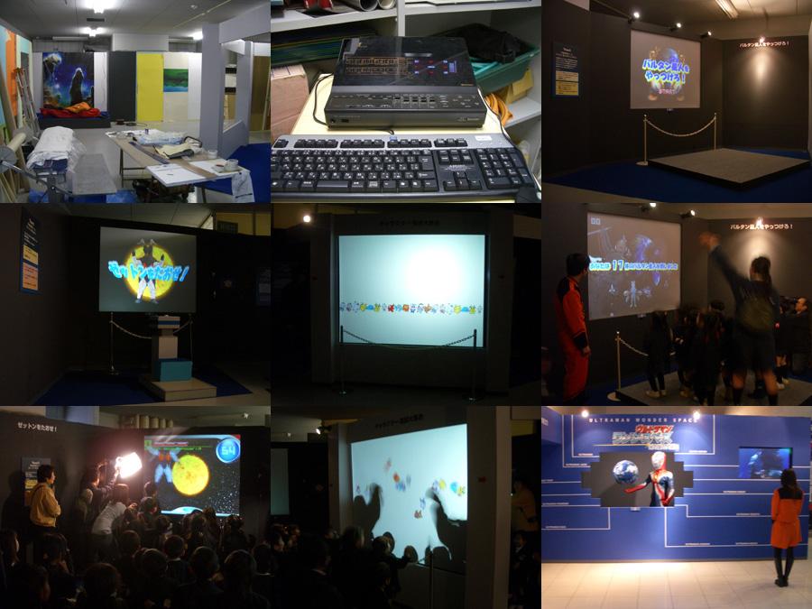 ウルトラマンワンダースペース展:福岡青少年科学館