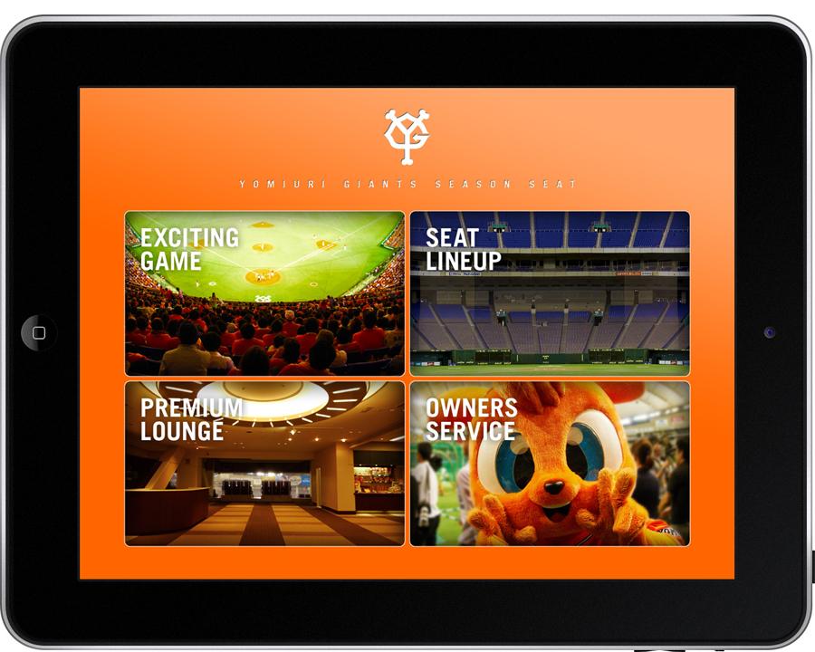 読売ジャイアンツ iPadアプリ