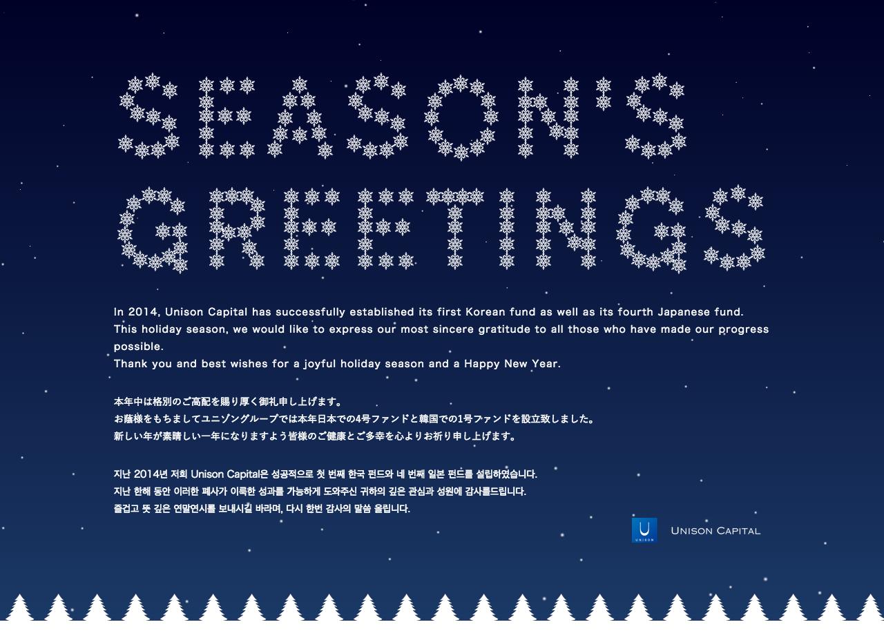 ユニゾン・キャピタル 2014 – 2015シーズングリーティング ウェブサイト
