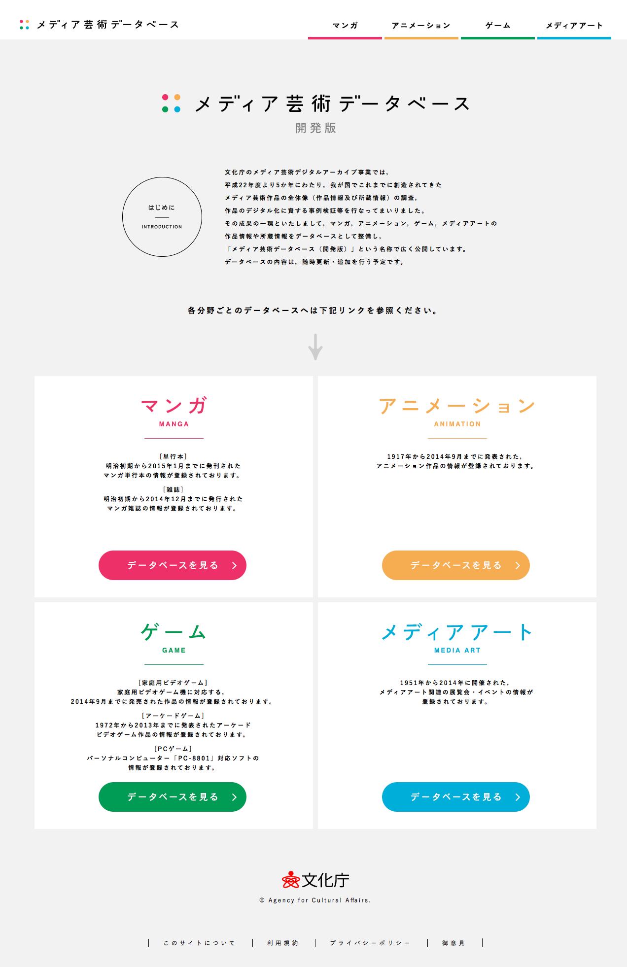 文化庁 メディア芸術データベース(開発版)ウェブサイト