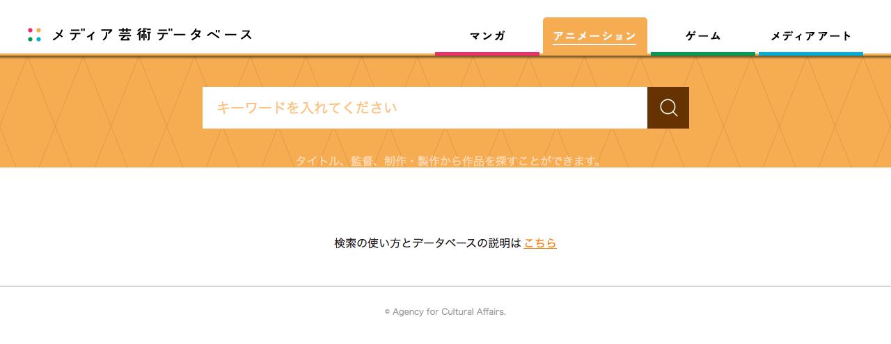 文化庁 メディア芸術データベース(開発版)アニメ ウェブサイト
