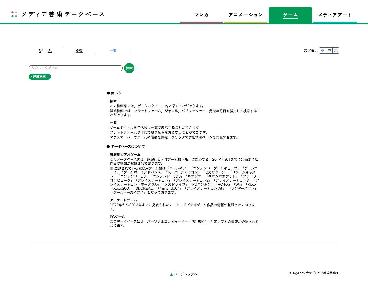文化庁 メディア芸術データベース(開発版)ゲーム ウェブサイト