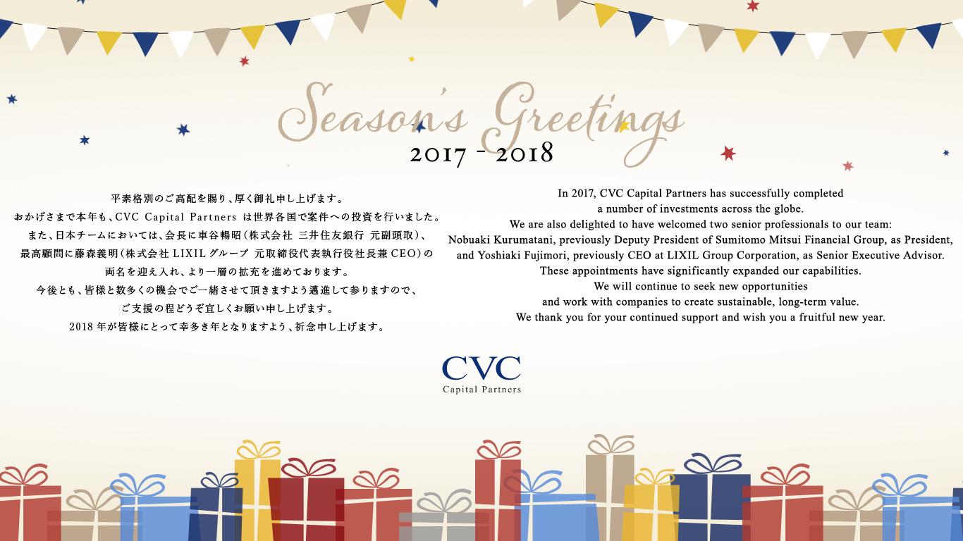 CVC Asia Pacific Japan 2017-2018 シーズングリーティング ウェブサイト