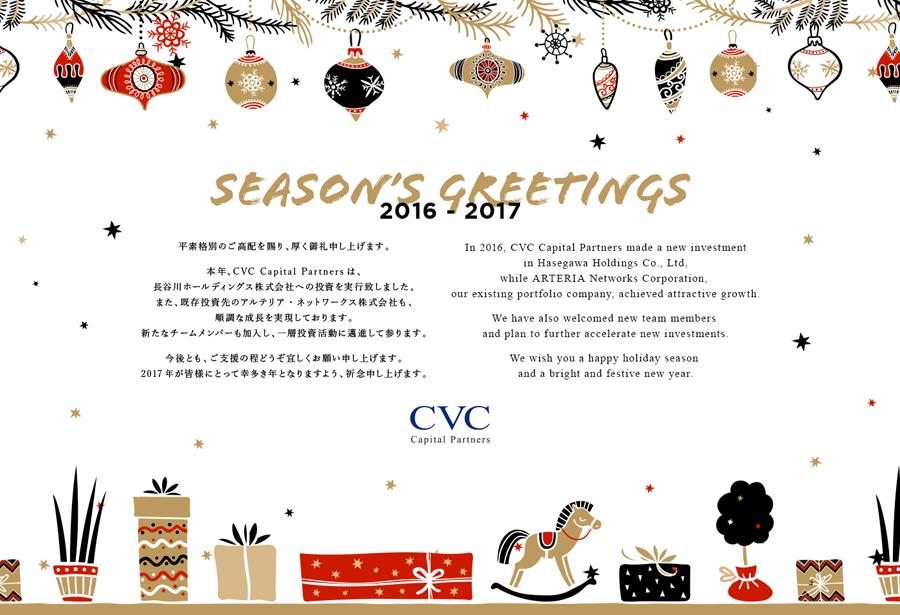 CVC Asia Pacific Japan 2016-2017 シーズングリーティング ウェブサイト