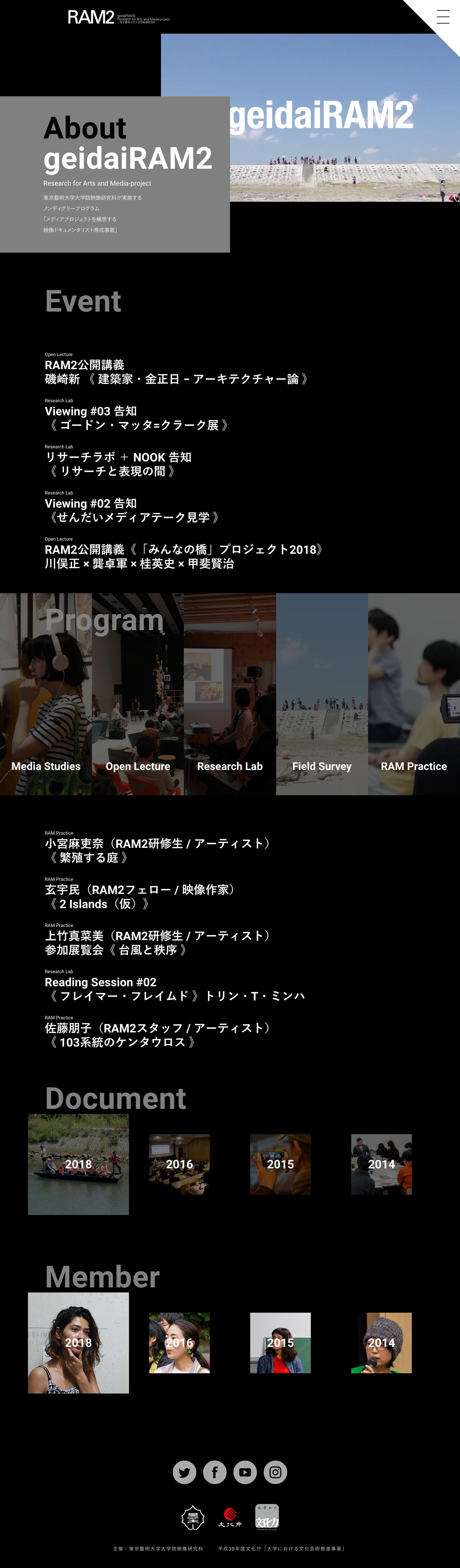 geidaiRAM2 ウェブサイトリニューアル