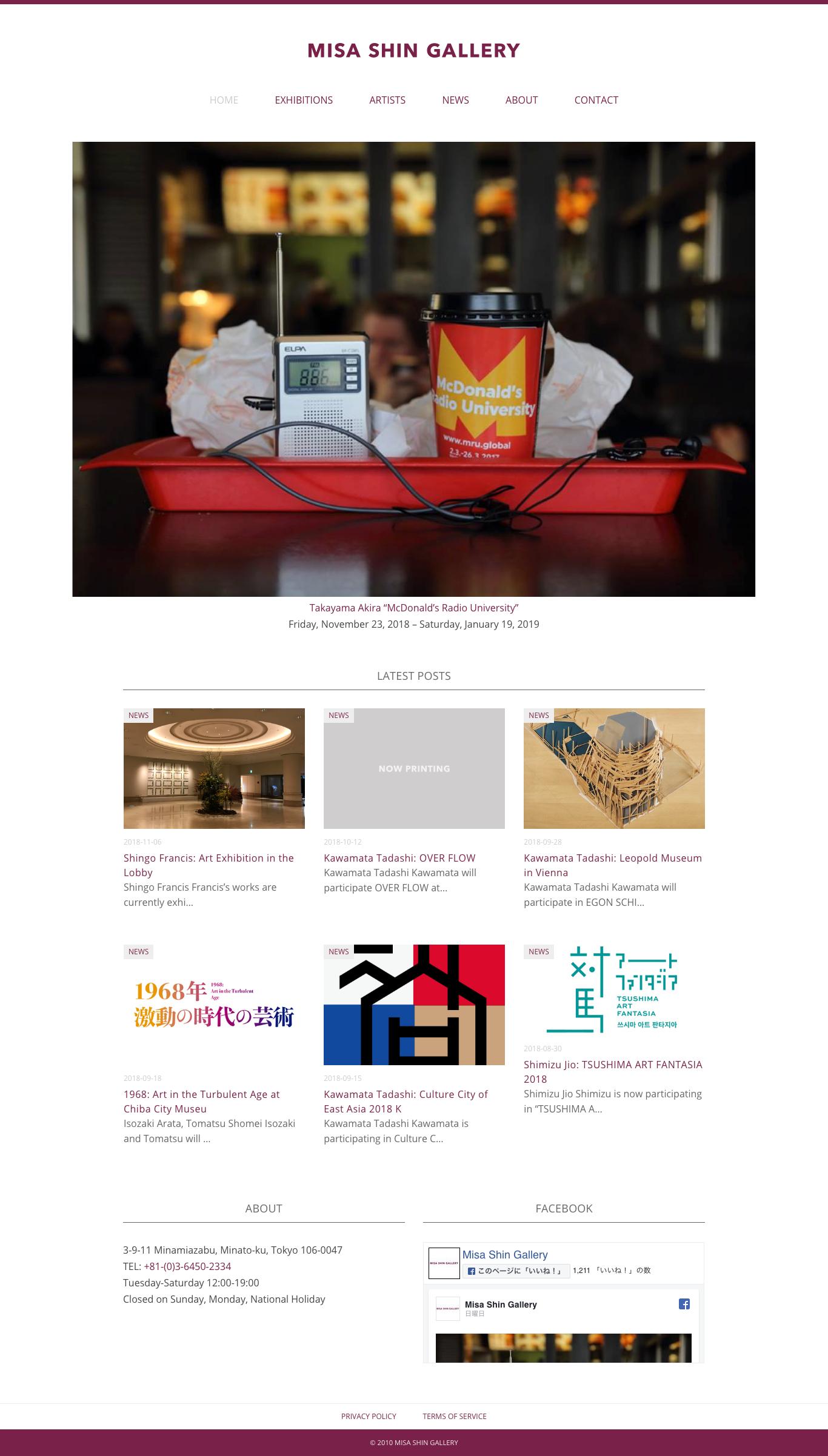MISA SHIN GALLERY ウェブサイトリニューアル