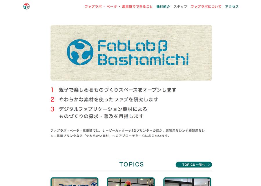 fablabbashamichi001
